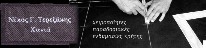 Νίκος Τερεζάκης Χειροποίητες παραδοσιακές ενδυμασίες Κρήτης